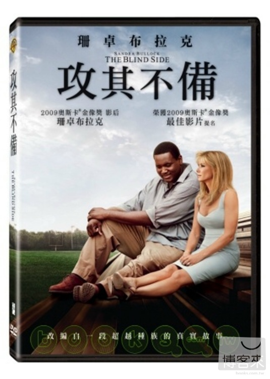 攻其不備 =  The Blind Side /