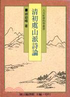 清初虞山派詩論 /