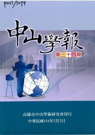中山學報 =  Dr. Sun Yat-Sen Academic Journal