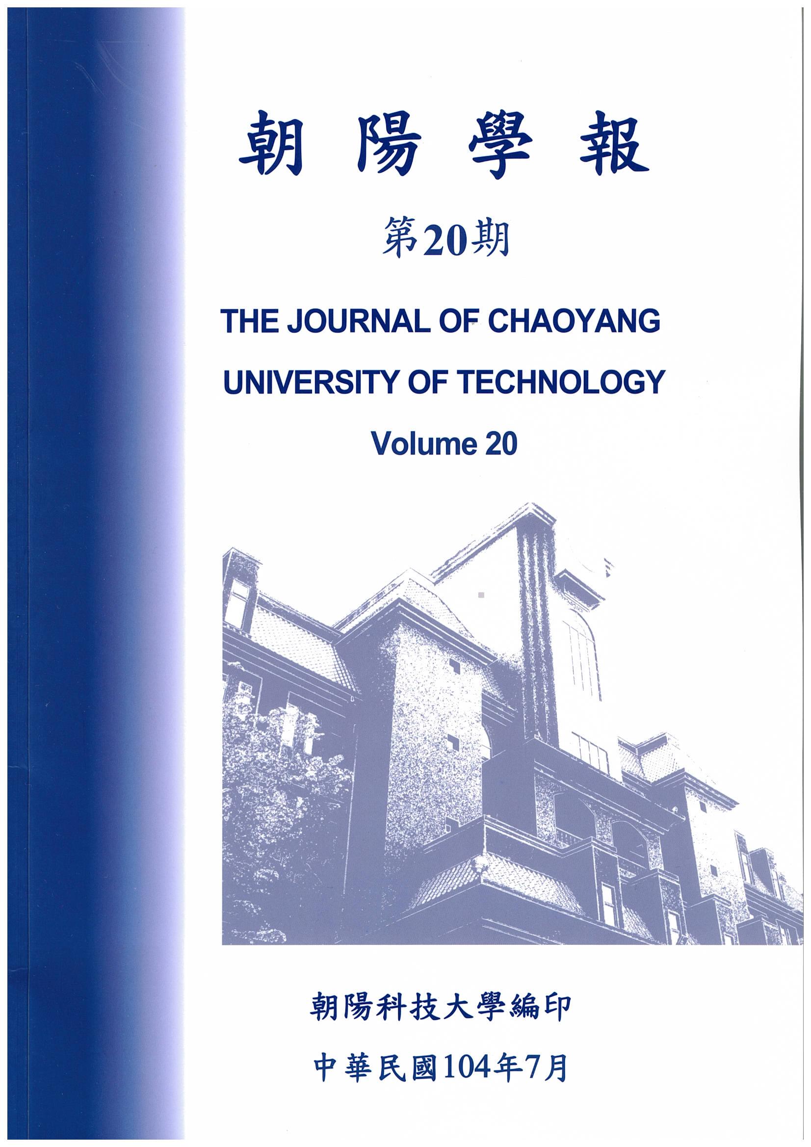 朝陽學報 =  The Journal of Chaoyang university of technology /