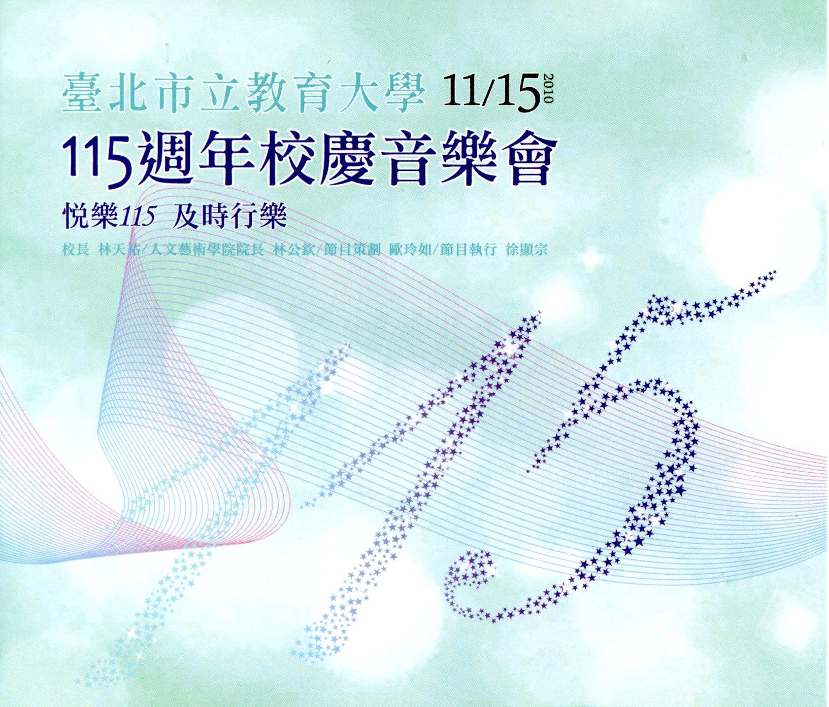 臺北市立教育大學115週年校慶音樂會 悅樂115 及時行樂 /