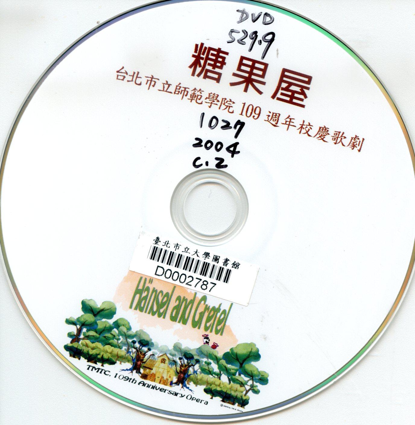 糖果屋 :  台北市立師範學院109周年校慶歌劇 = TMTC. 109th Anniversary Opera /