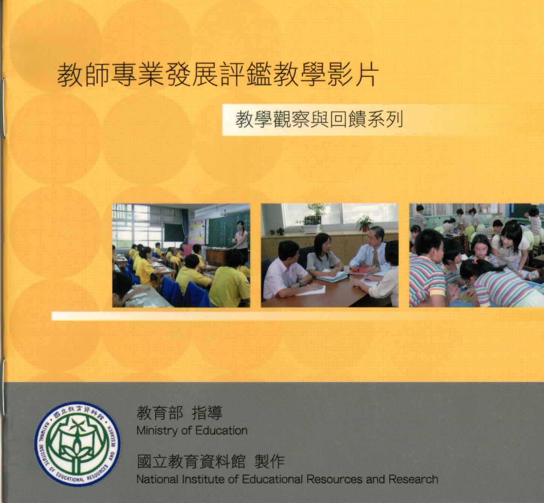 教師專業發展評鑑教學影片 教學觀察與回饋系列 /