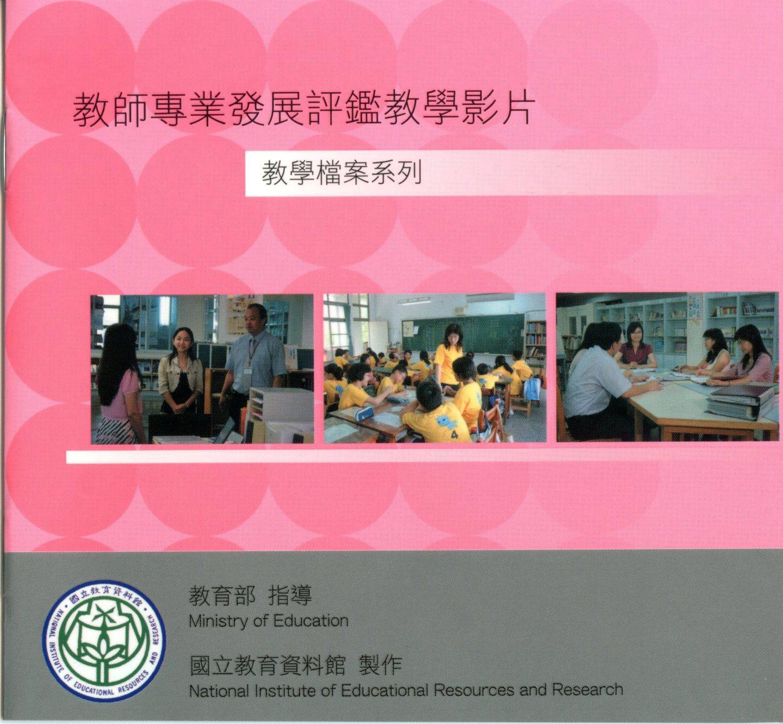 教師專業發展評鑑教學影片 教學檔案系列 /