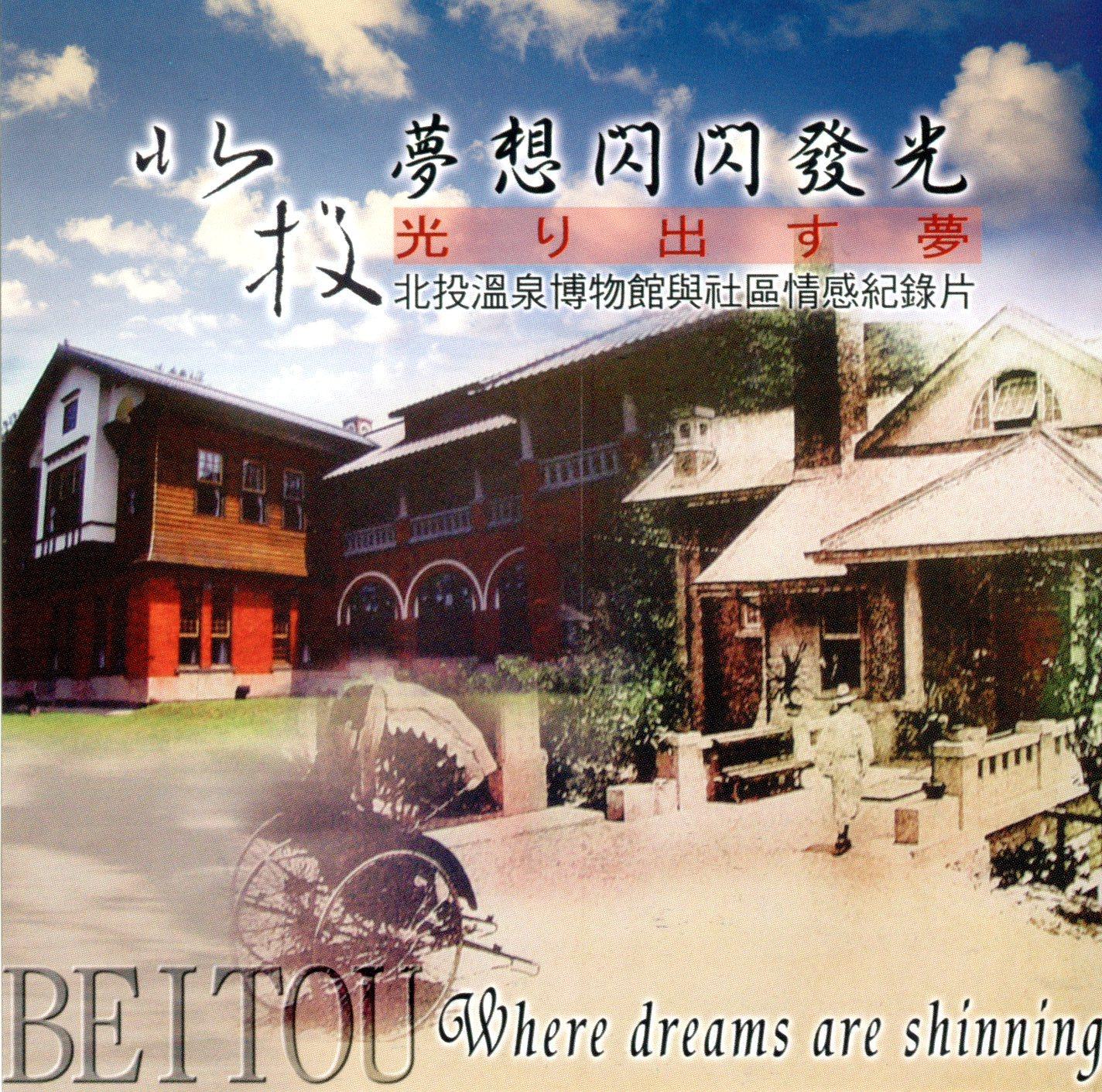 北投夢想閃閃發光 北投溫泉博物館與社區情感紀錄片 = Beitou where dreams are shinning = 光り出す夢 /
