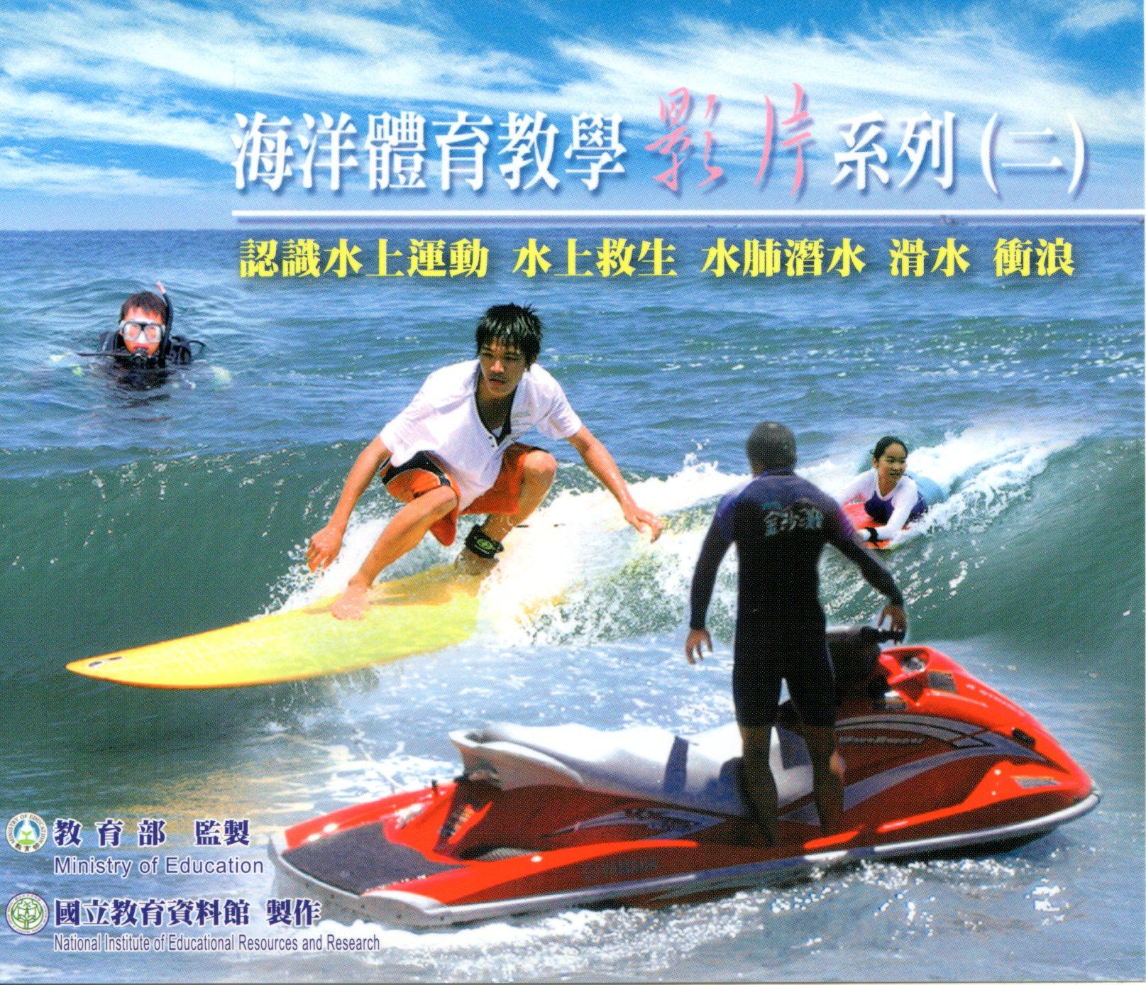 海洋體育教學影片系列 認識水上運動.水上救生.水肺潛水.滑水.衝浪 /