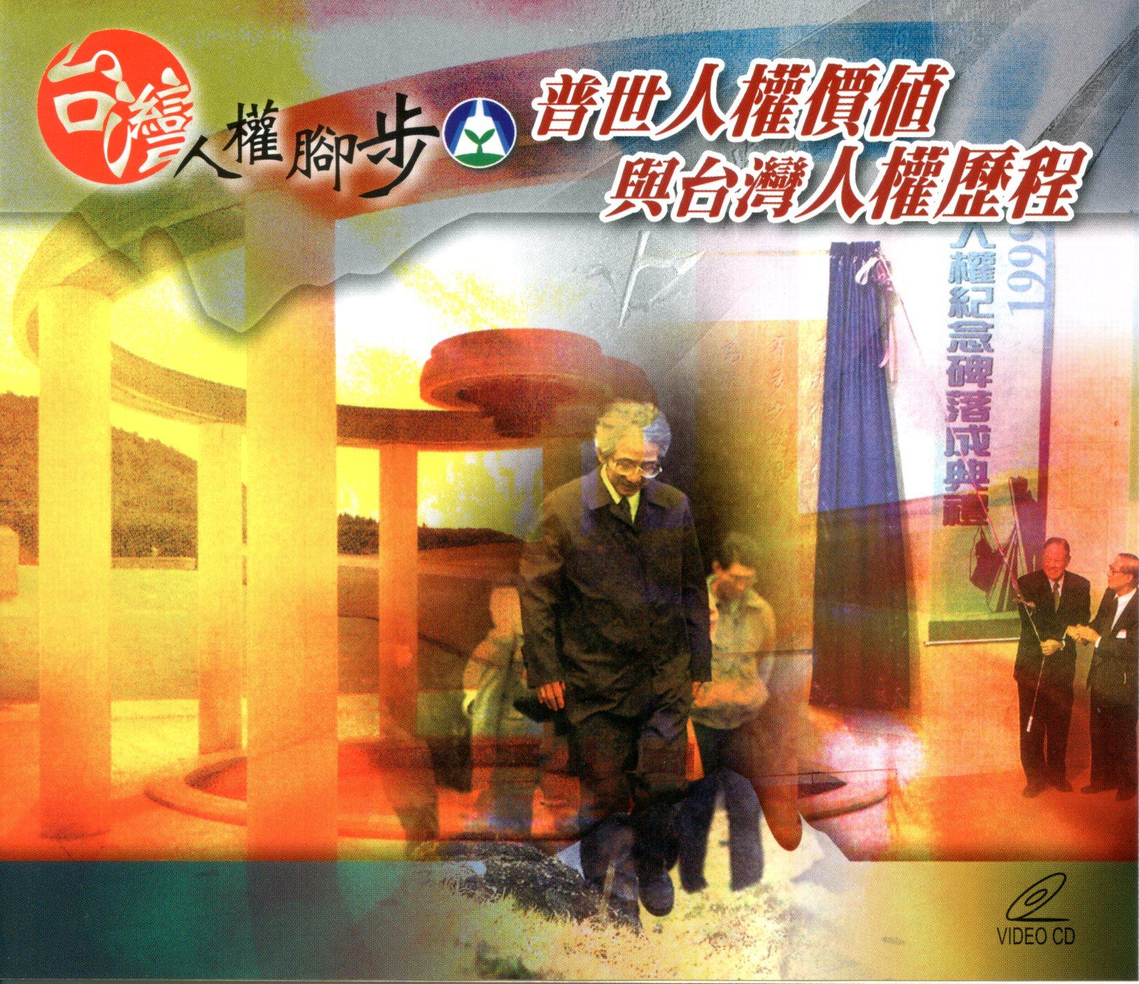 普世人權價値與臺灣人權歷程