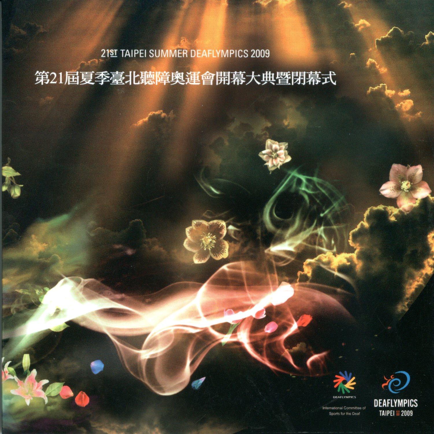 第21屆夏季臺北聽障奧運會開幕大典暨閉幕式 21st Taipei Summer Deaflympics 2009 /