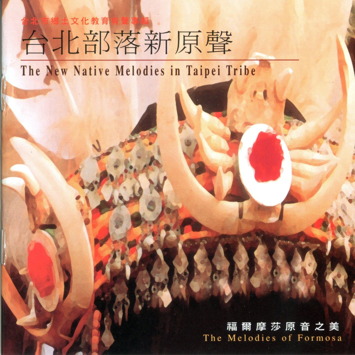 臺北部落新原聲 福爾摩莎原音之美 = The new native melodies in Taipei tribe : The melodies of Formosa