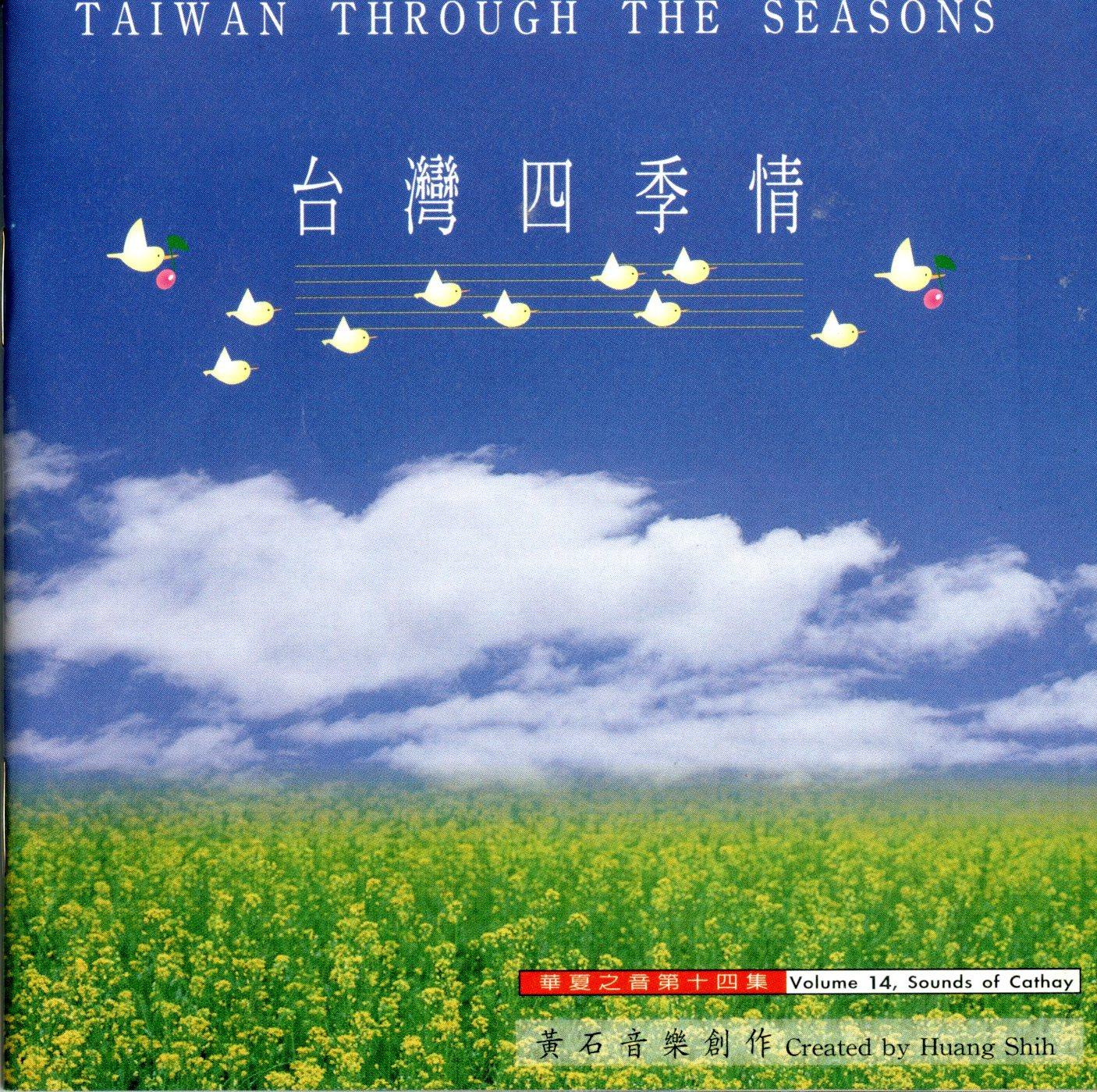 臺灣四季情 Taiwan through the seasons /