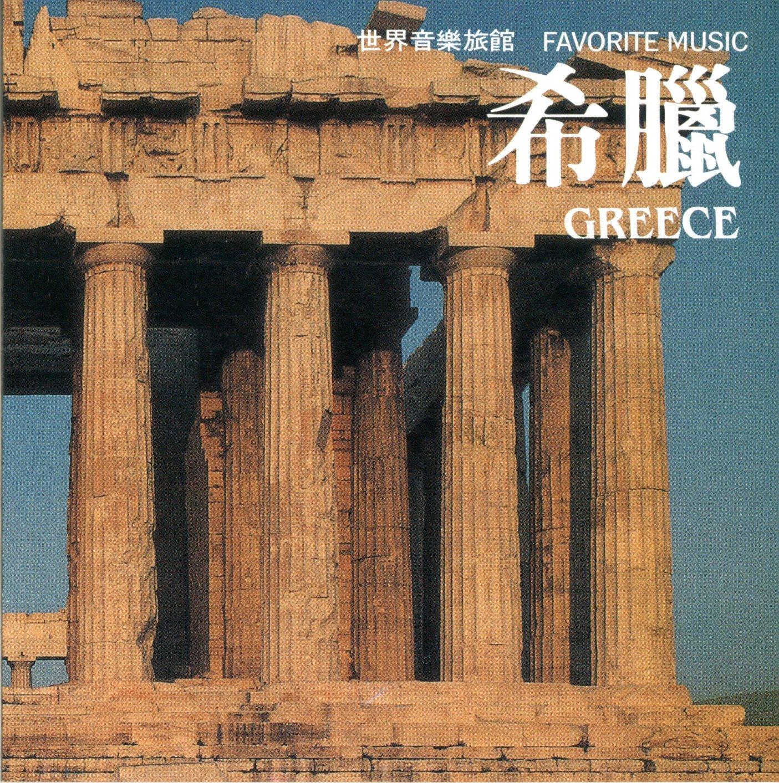 世界音樂旅館 希臘 = Greece