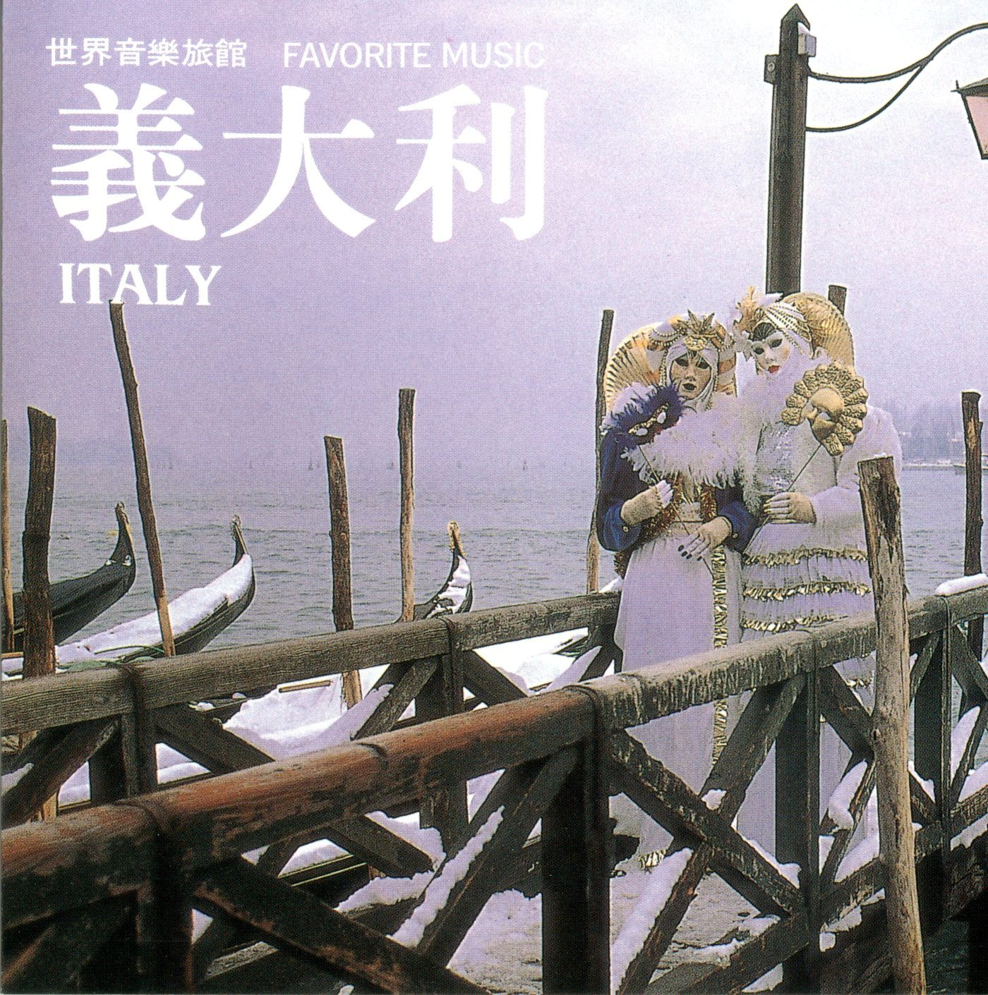 世界音樂旅館 義大利 = Italy