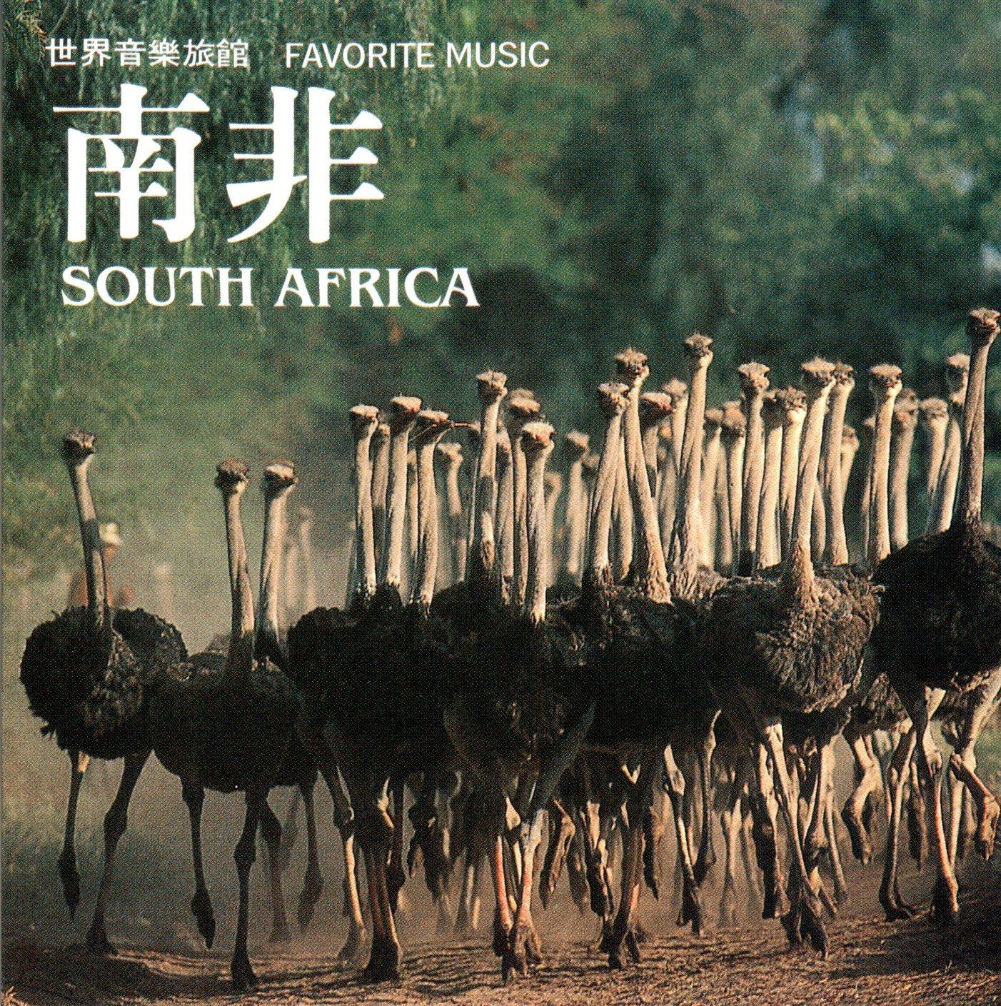 世界音樂旅館 南非 = South Africa
