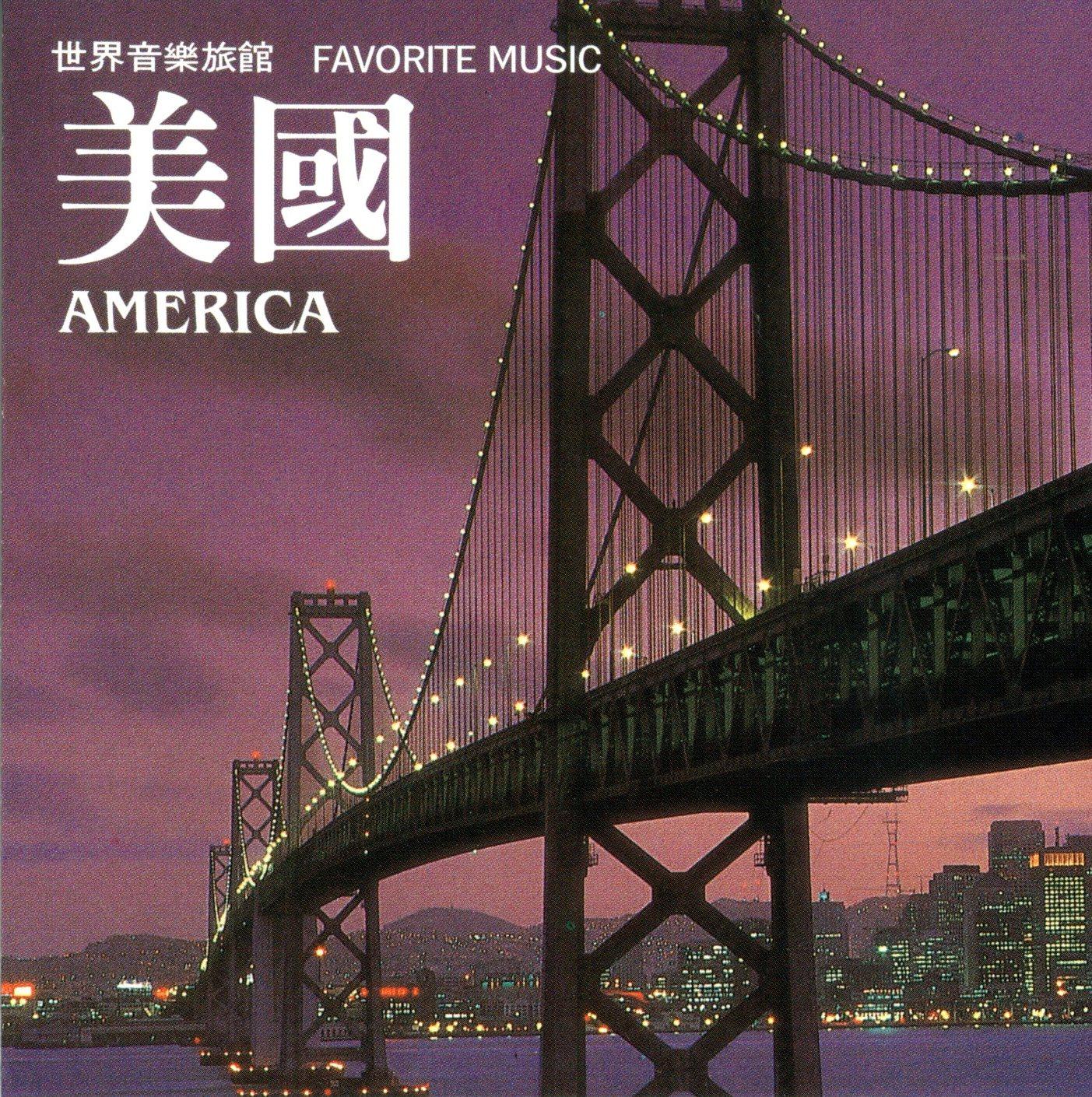 世界音樂旅館 美國 = America