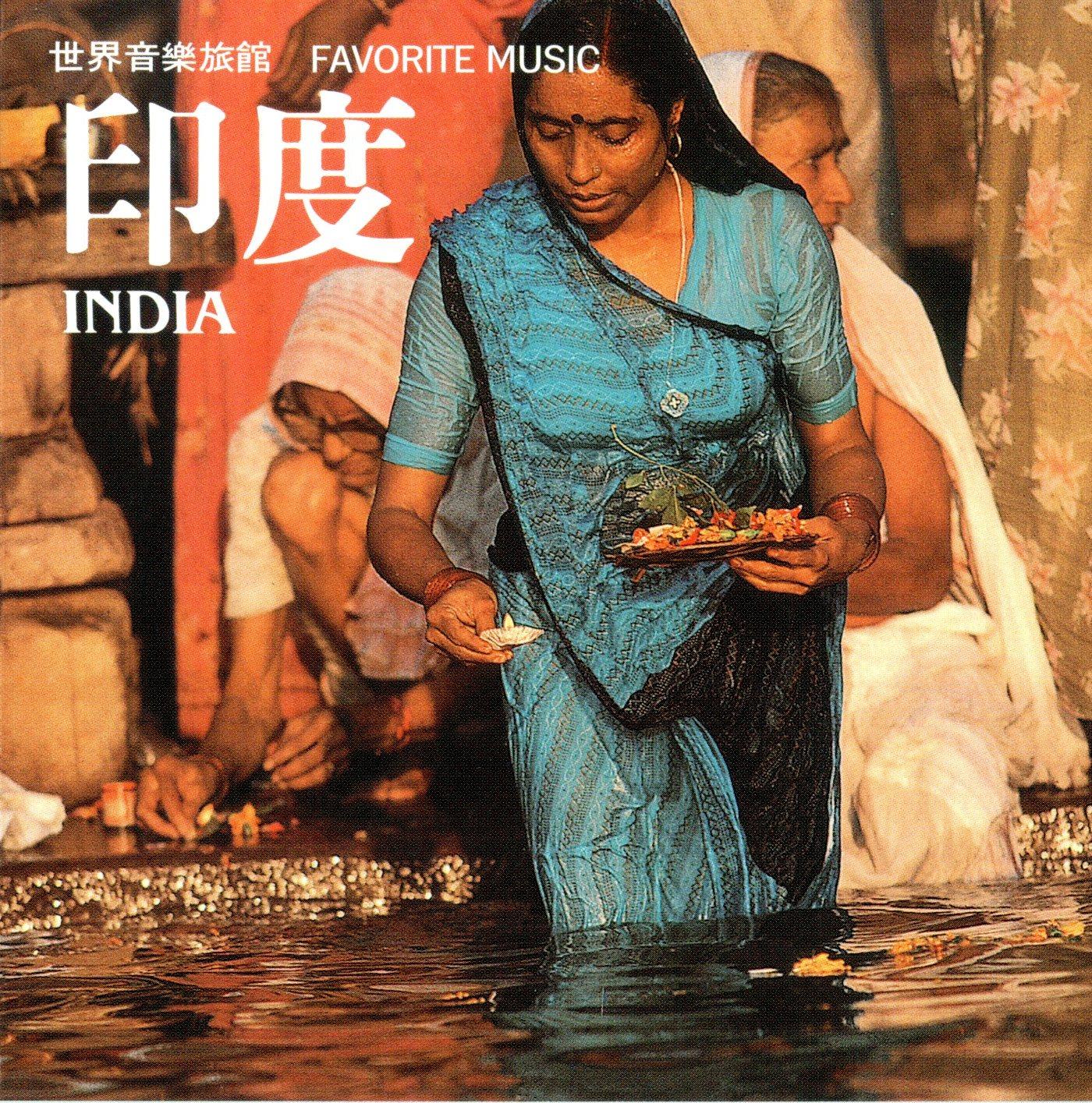 世界音樂旅館 印度 = India