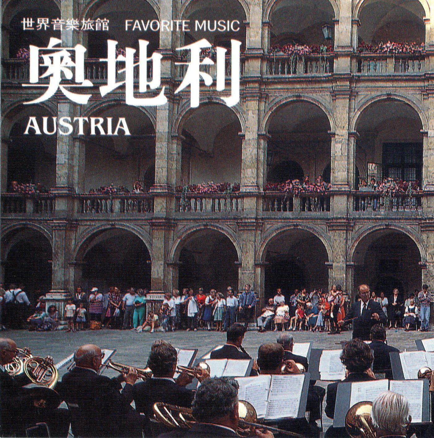 世界音樂旅館 奧地利 = Austria