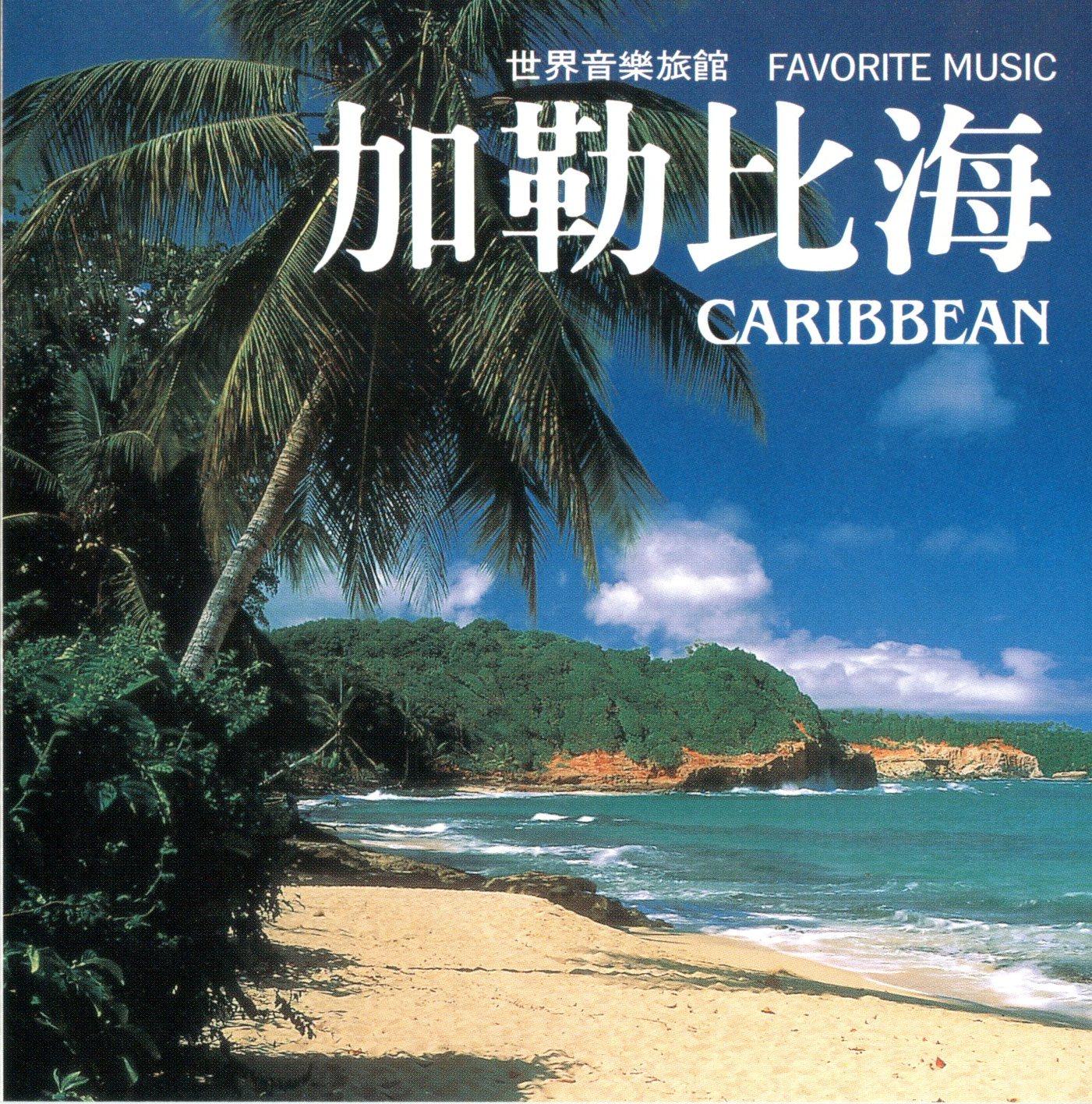 世界音樂旅館 加勒比海 = Caribbean