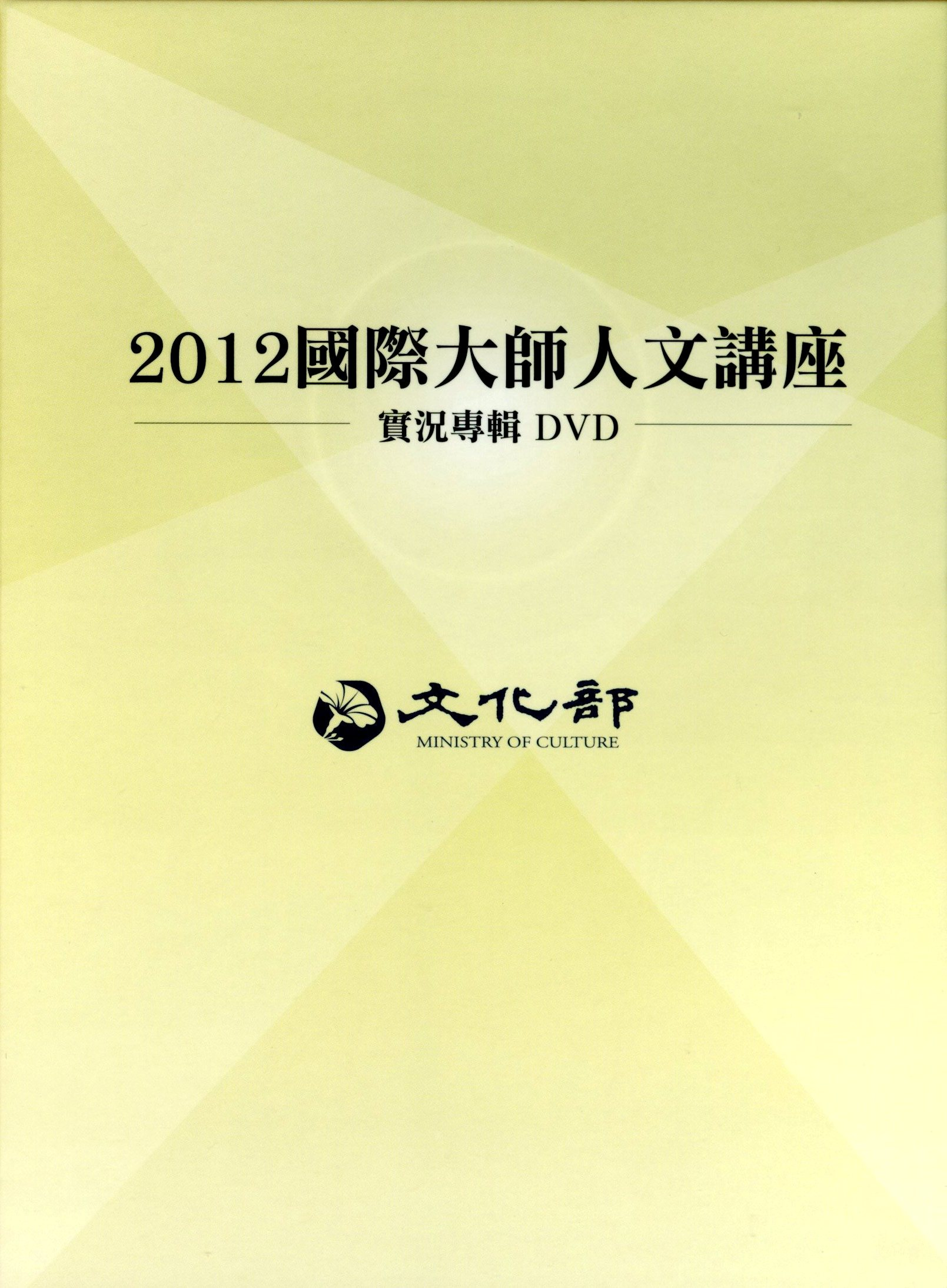 2012國際大師人文講座 Humanities International speakers series /