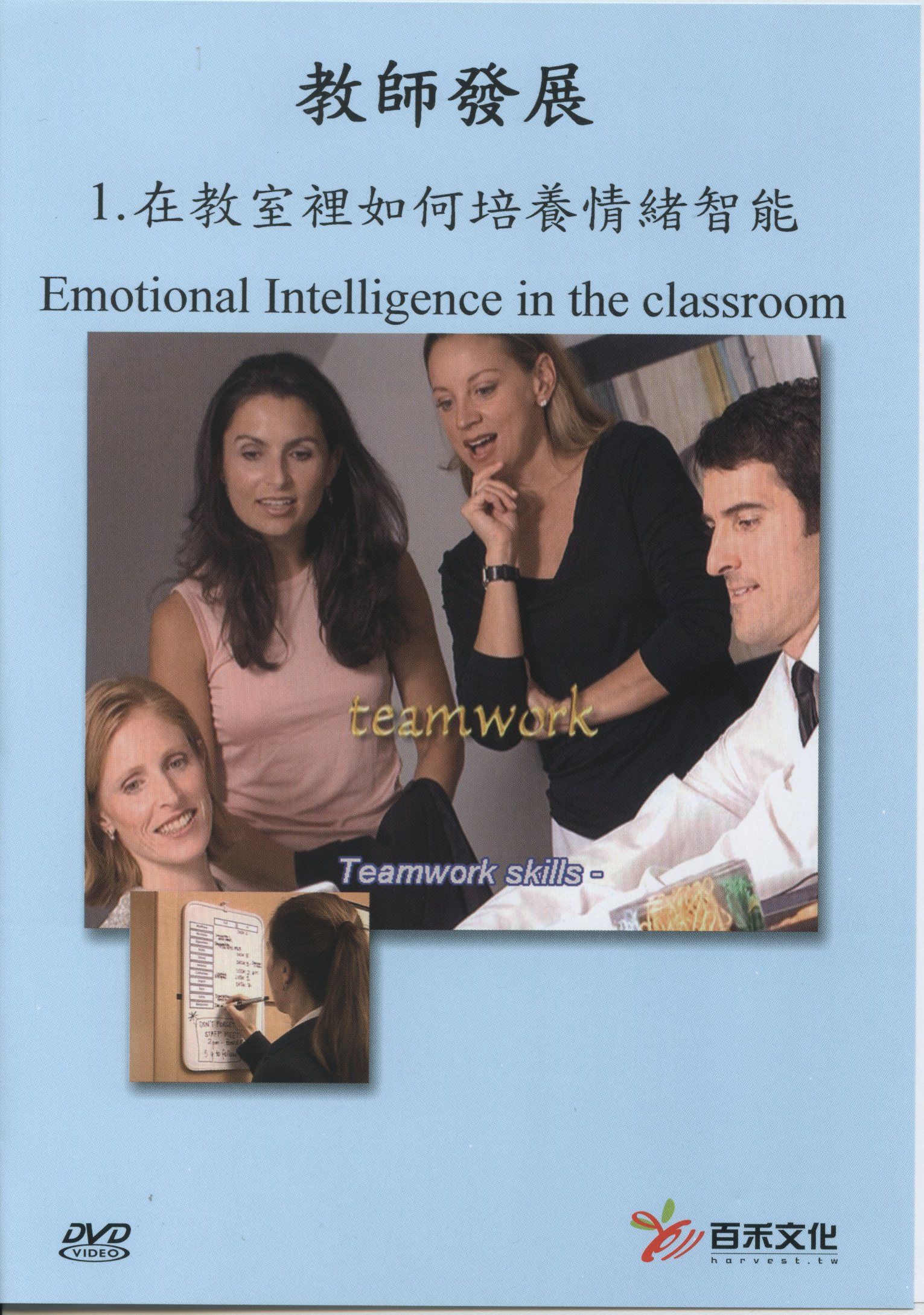 教師發展 在教室裡如何培養情緒智能 = Emotional intelligence in the classroom