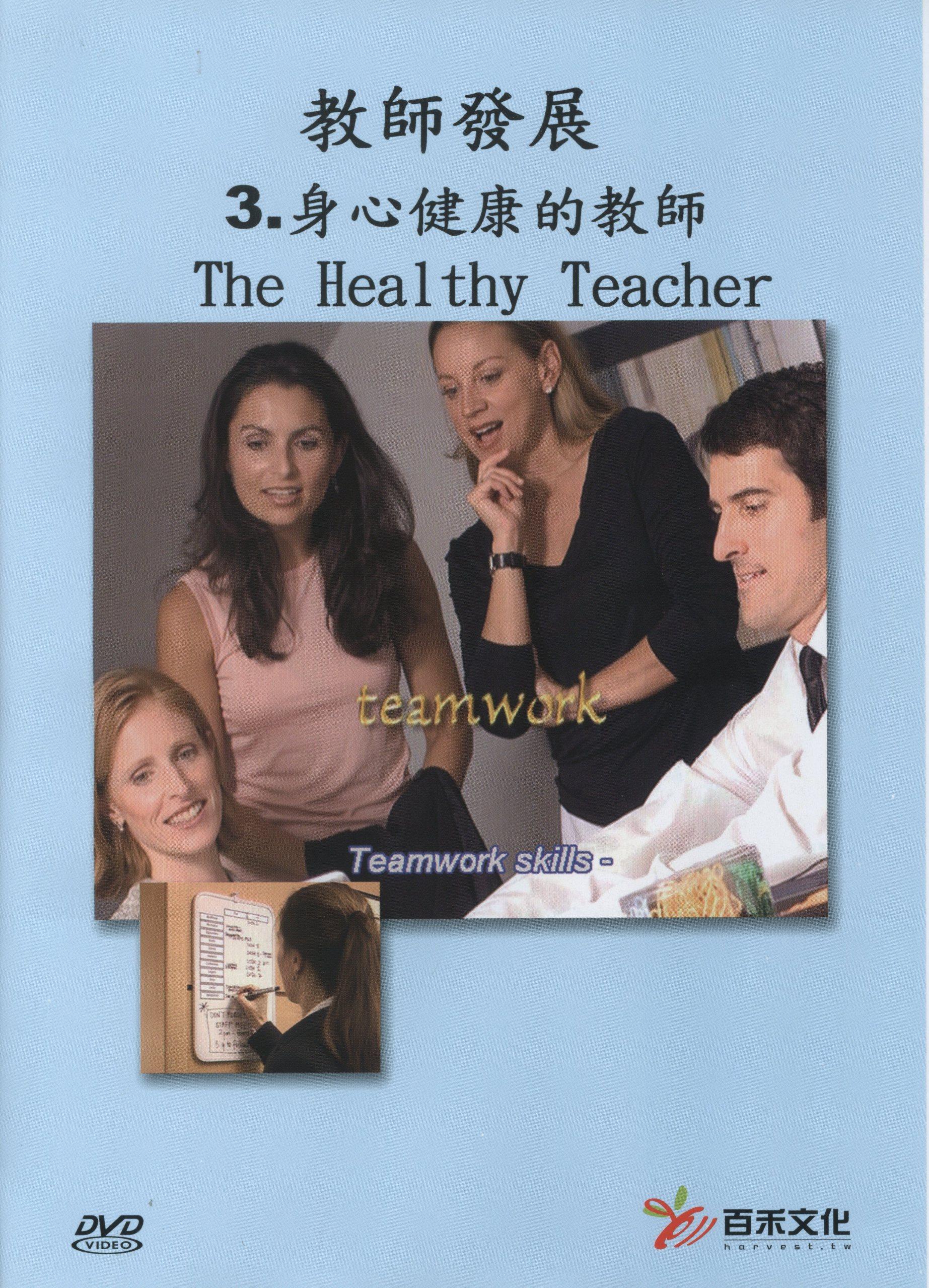 教師發展 身心健康的老師 = The healthy teacher