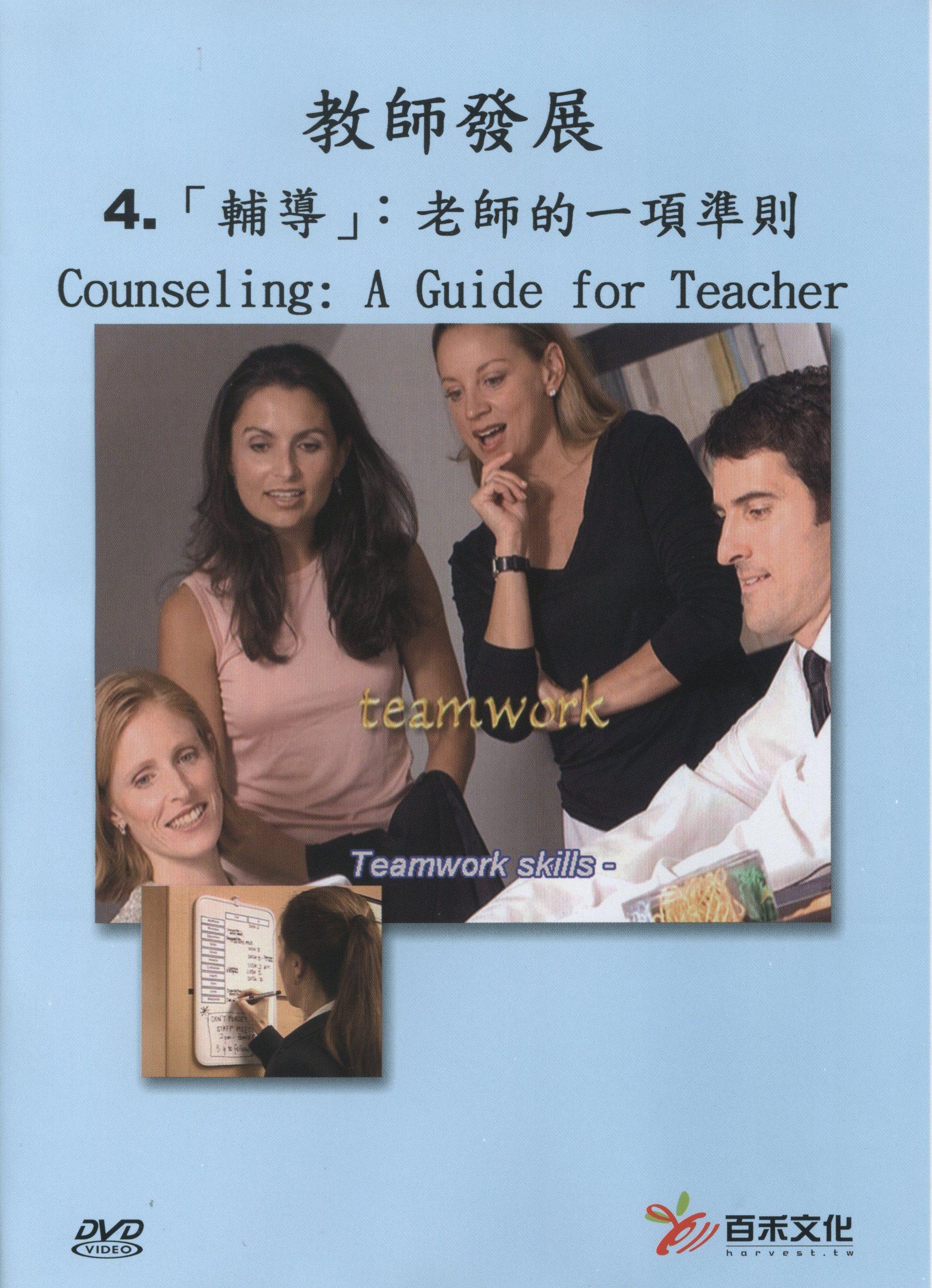 教師發展 「輔導」: 老師的一項準則 = Counseling : a guide for teacher