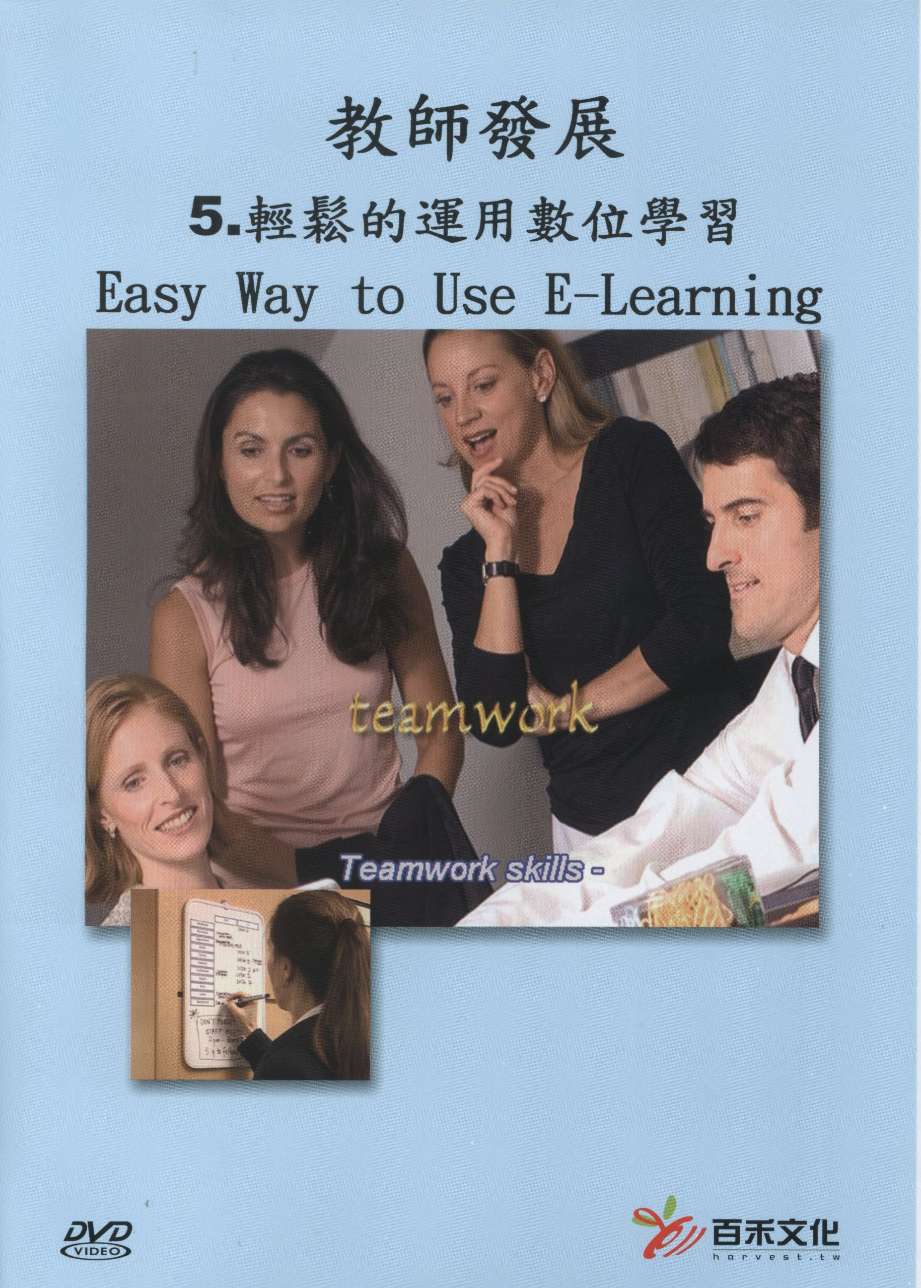 教師發展 輕鬆的運用數位學習 = Easy way to use E-learning
