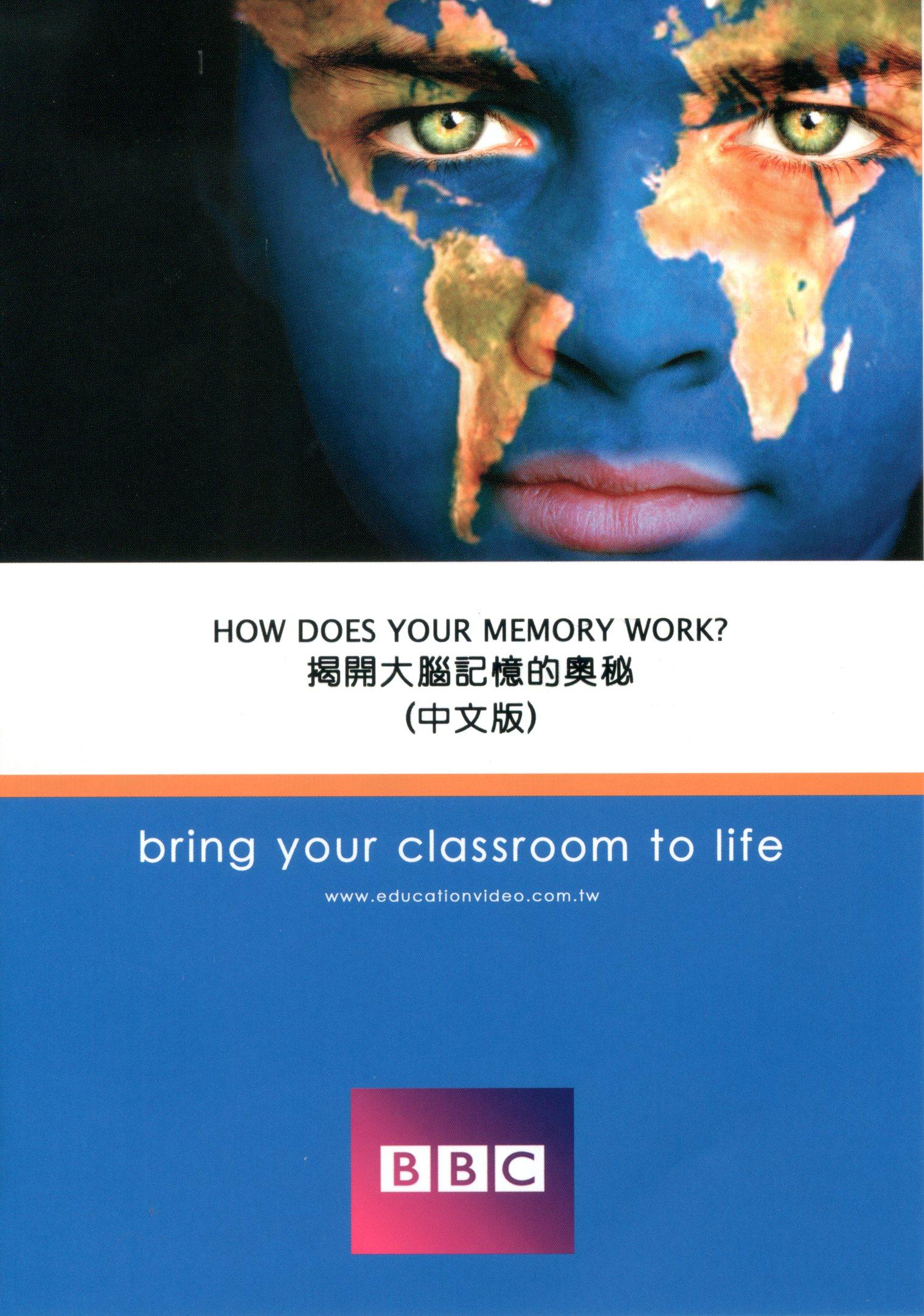 揭開大腦記憶的奧秘 How does your memory work? /