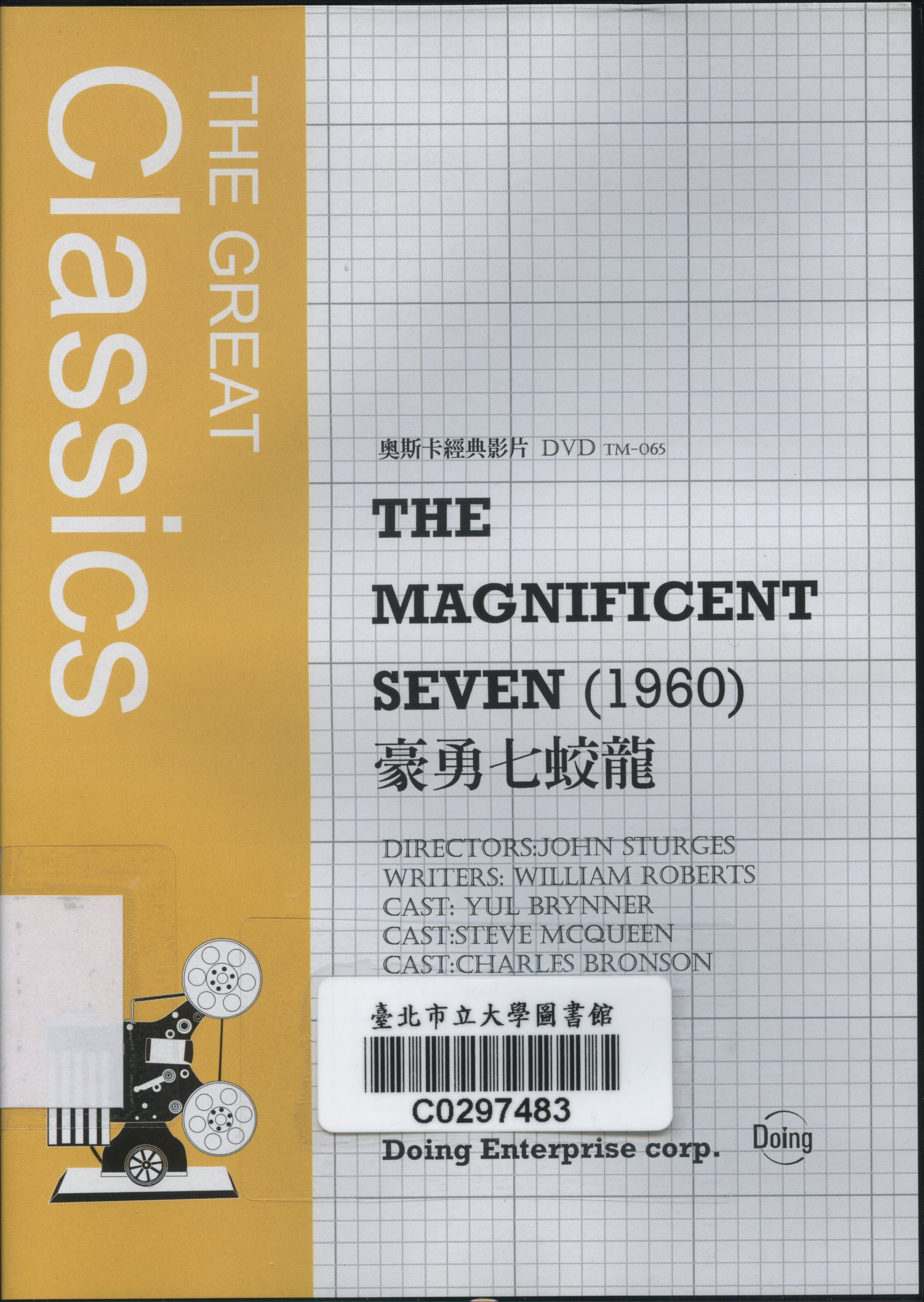 豪勇七蛟龍 The magnificent seven /