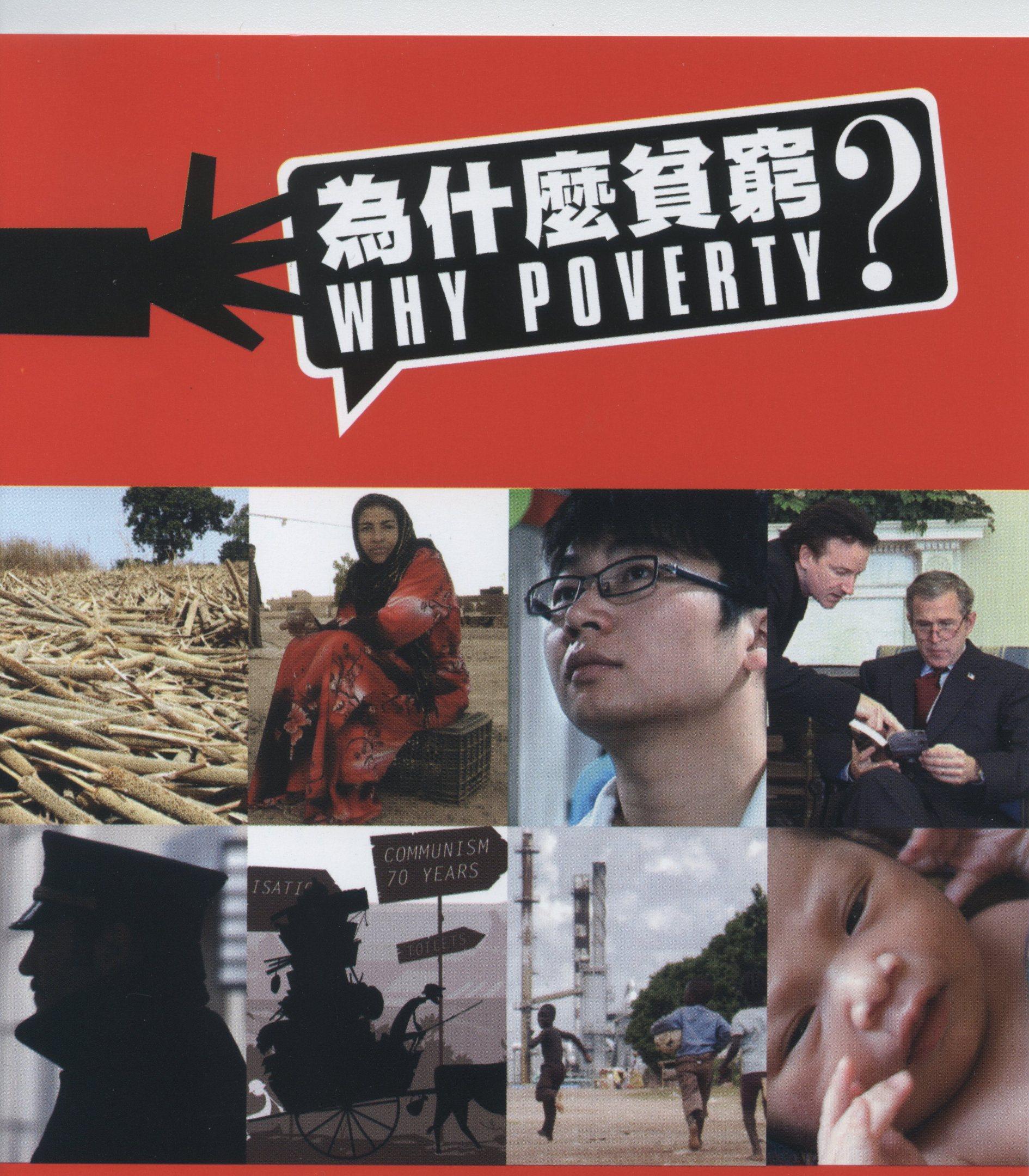 為什麼貧窮? Why poverty?