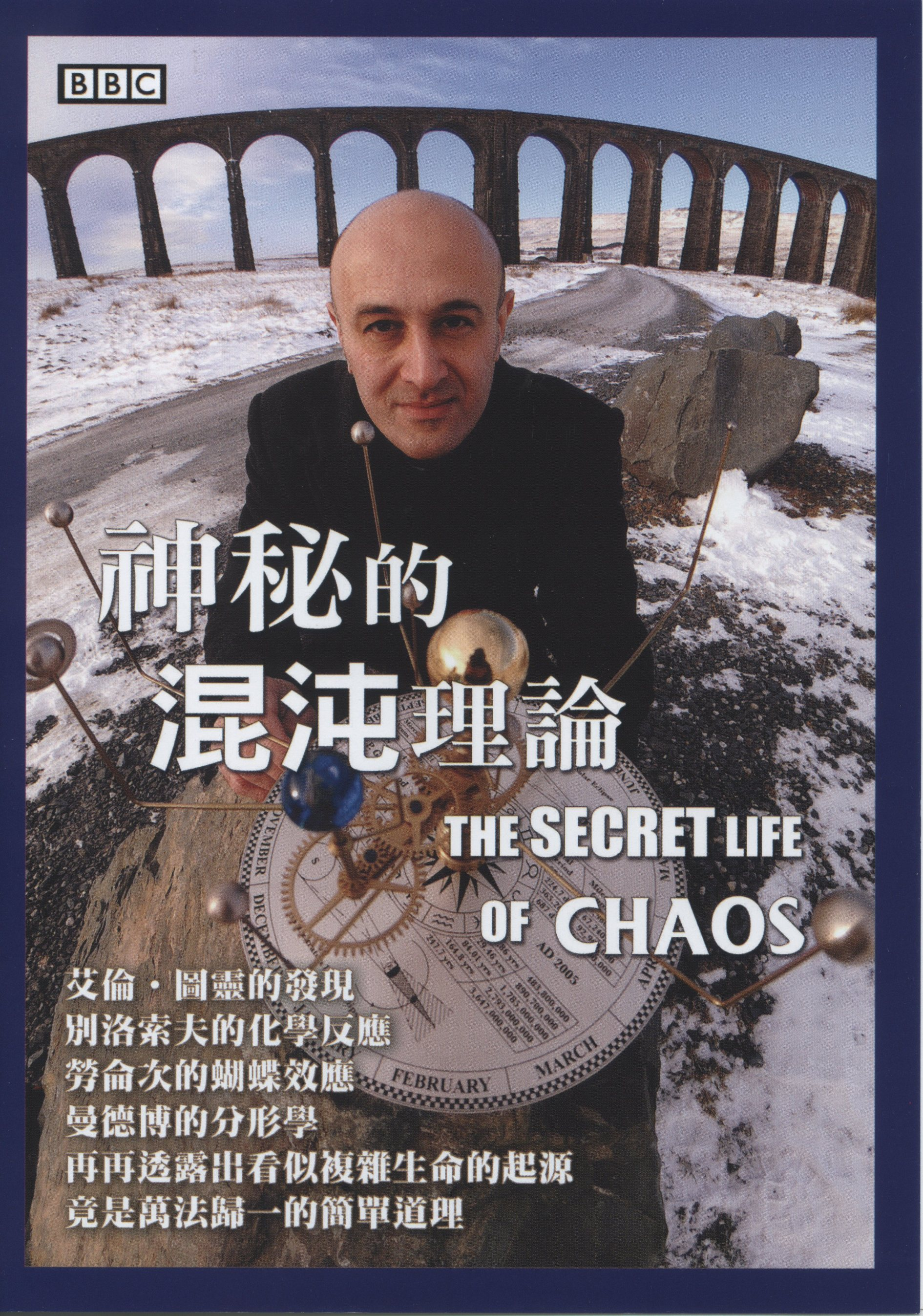 神秘的混沌理論 The secret life of chaos