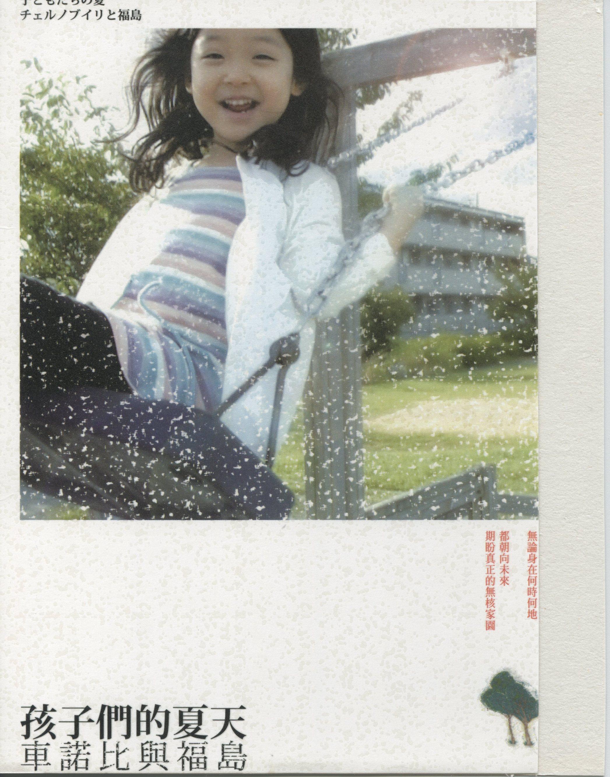 孩子們的夏天 車諾比與福島 = 子どもたちの夏 : チェルノブイリと福島 /