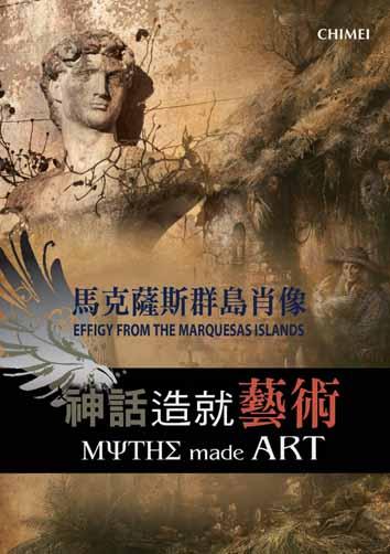 神話造就藝術 Mythe made art