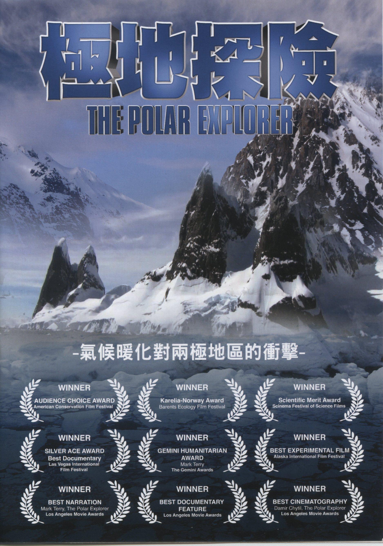 極地探險 氣候暖化對兩極地區的衝擊 = The Polar explorer