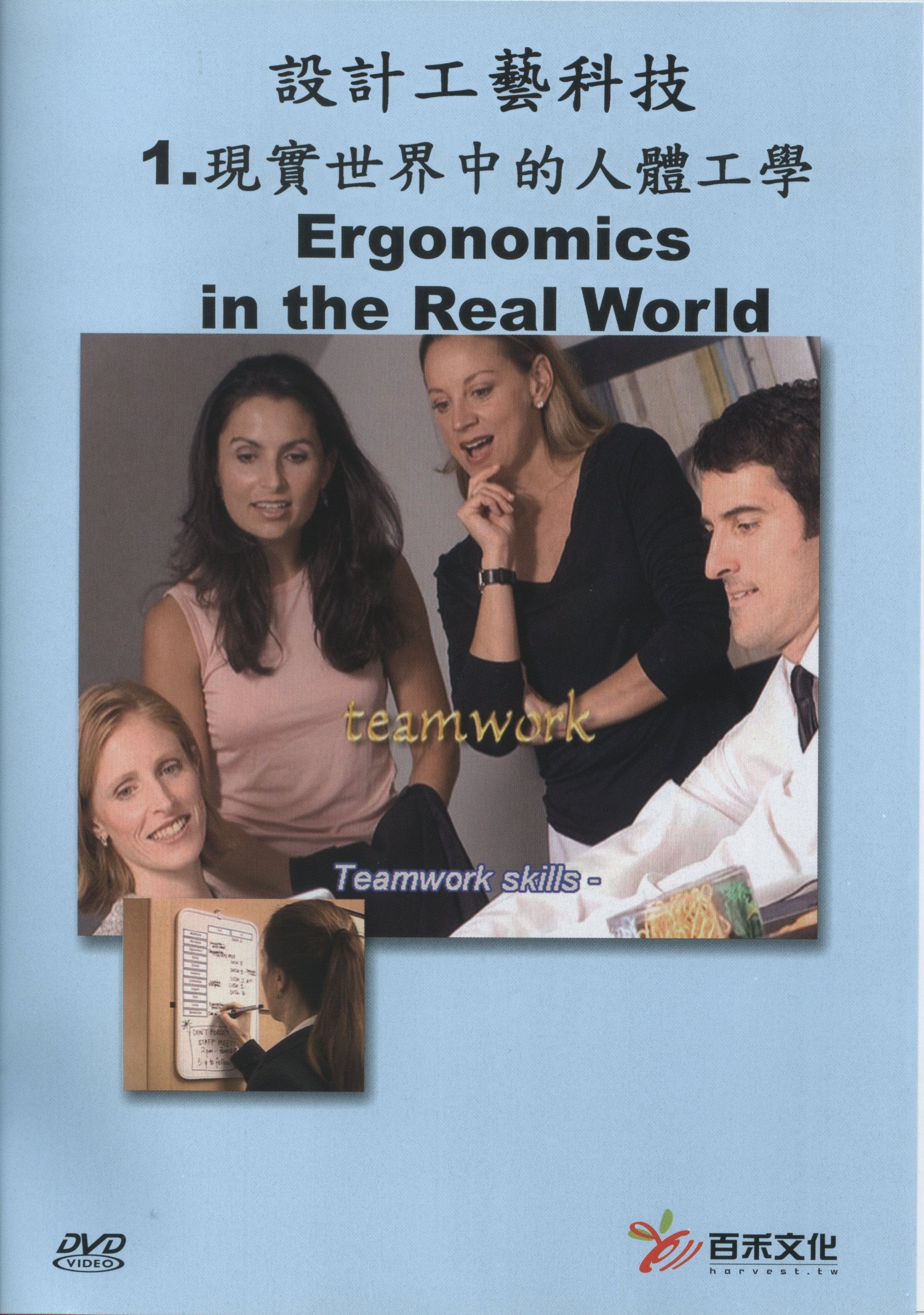 現實世界中的人體工學 Ergonomics in the real world