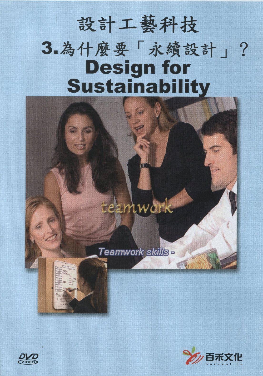 為什麼要「永續設計」?  Design for sustainability