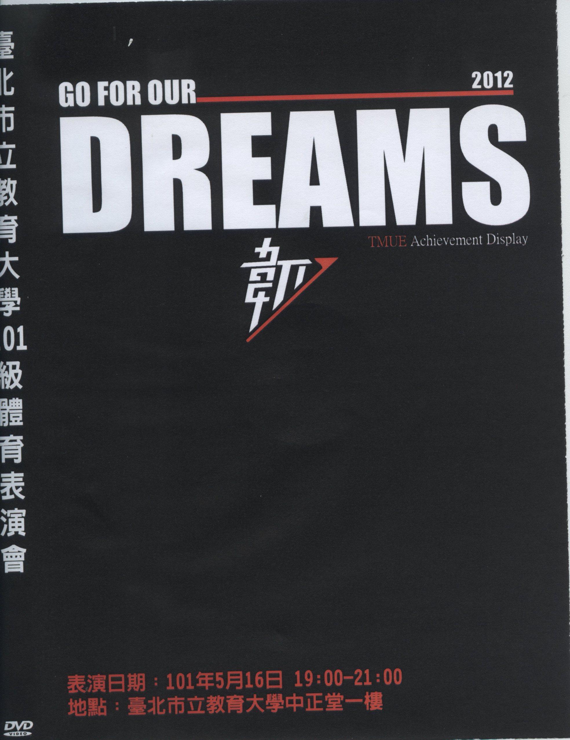 臺北市立教育大學101級體育表演會 韌 = Go for our dreams /