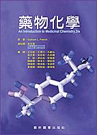 藥物化學 /