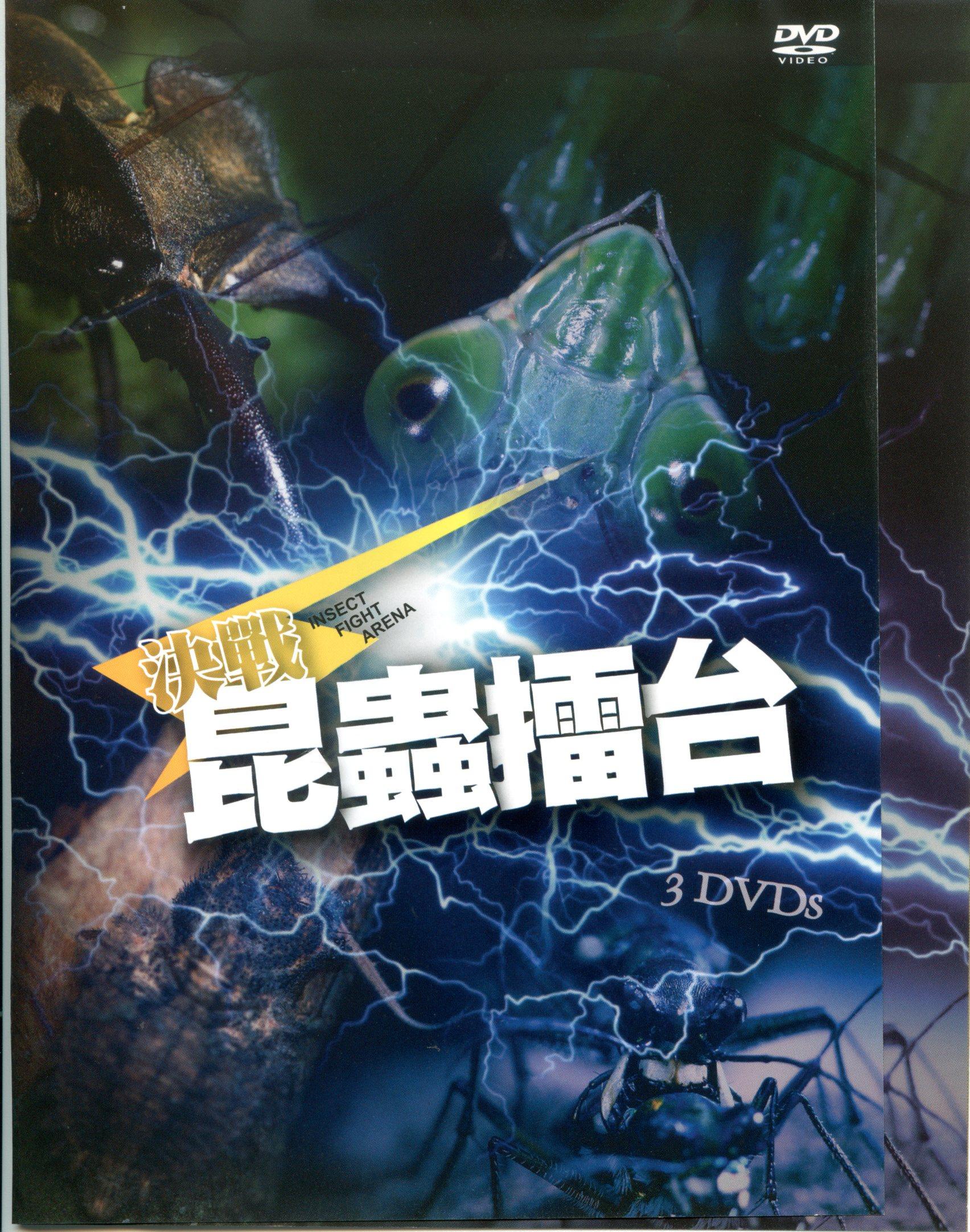 決戰昆蟲擂台 Insect fight arena /