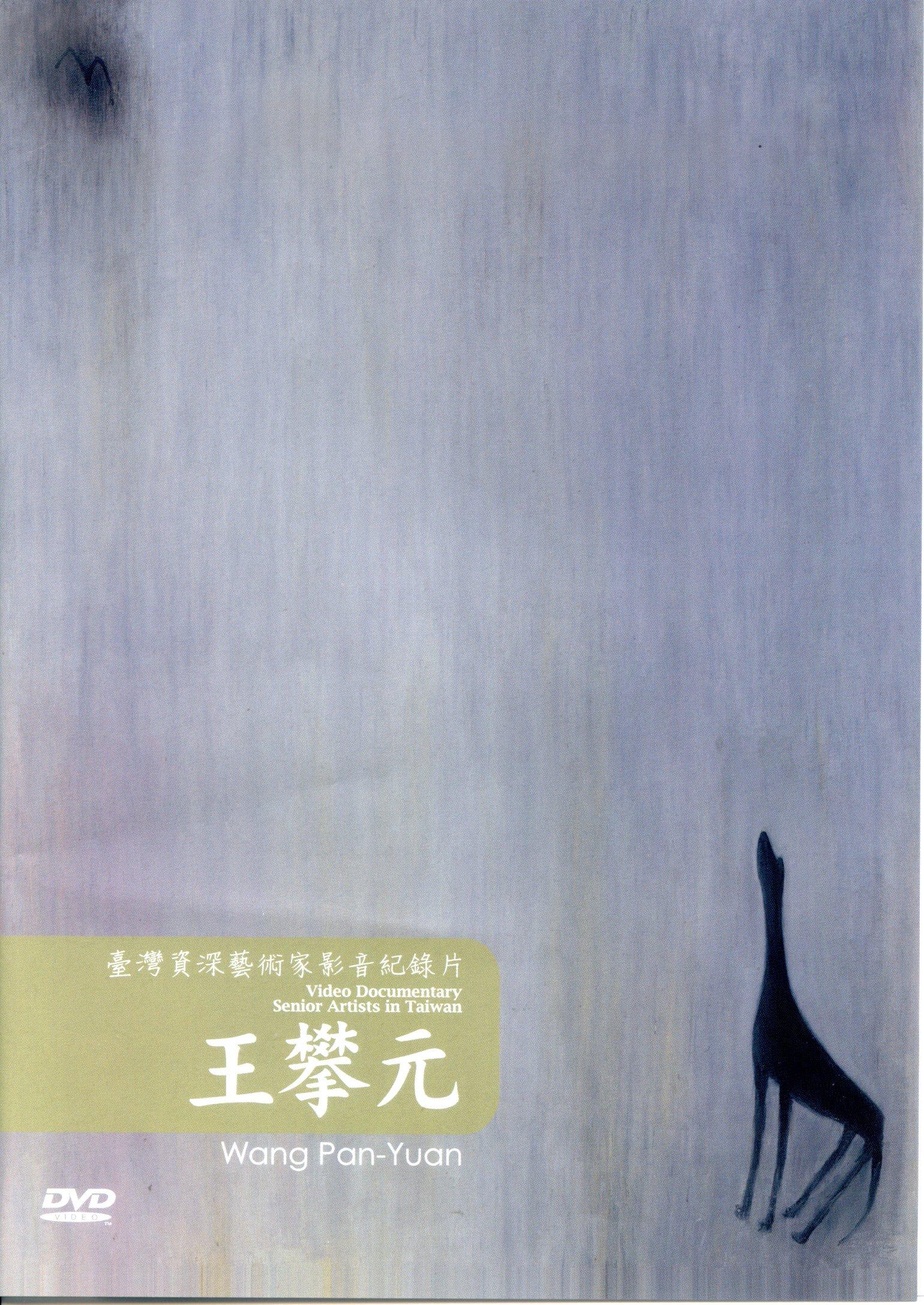 王攀元 :  Video documentary, senior artists in Taiwan. Wang Pan-Yuan /