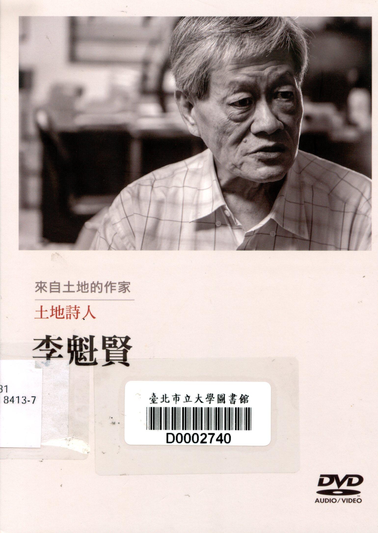 李魁賢 :  土地詩人 /