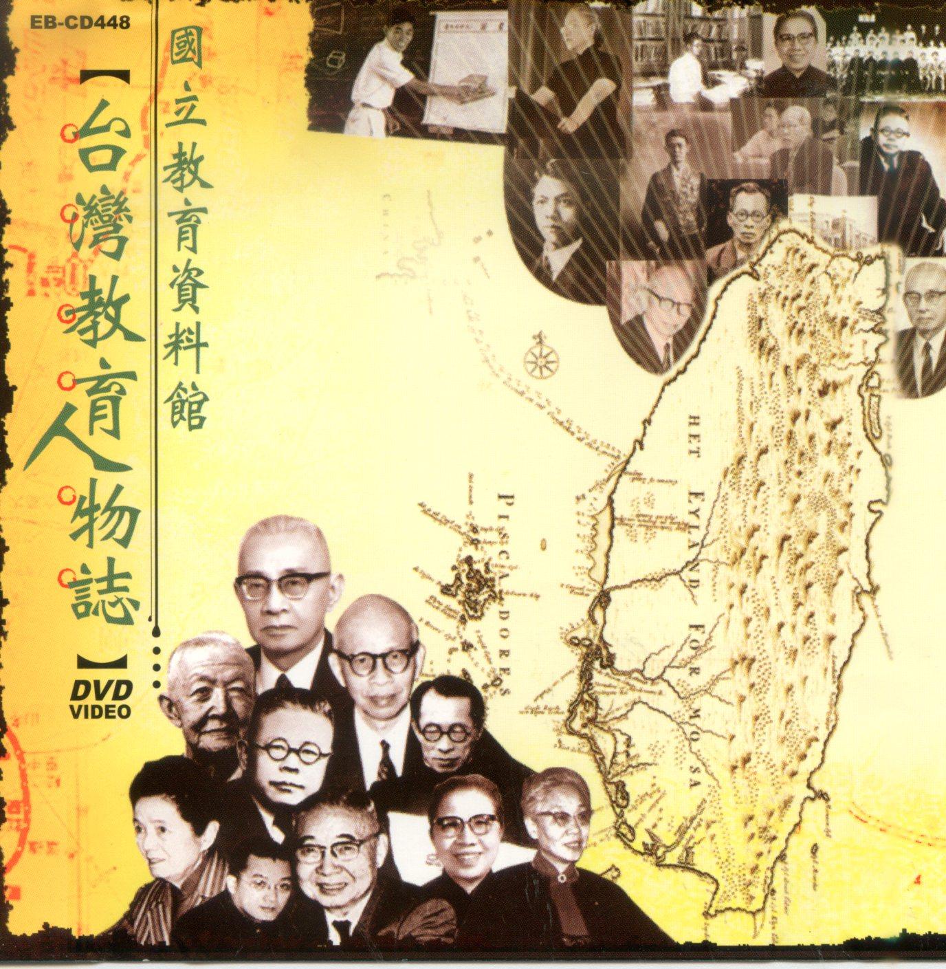 台灣教育人物誌