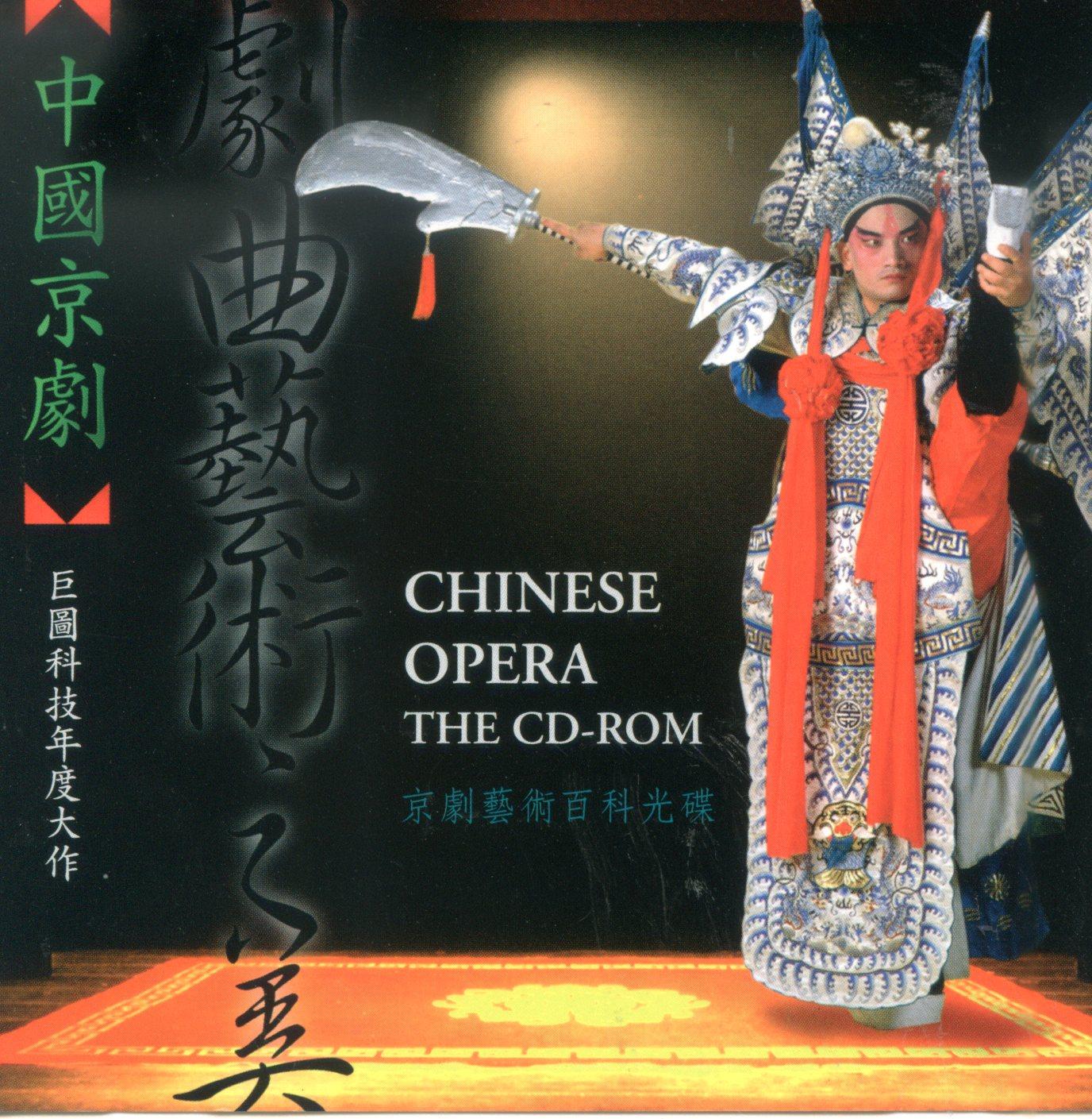 戲曲藝術之美 中國京劇 = Chinese opera the CD-ROM /