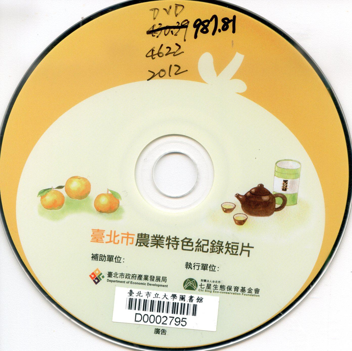 臺北市農業特色紀錄短片