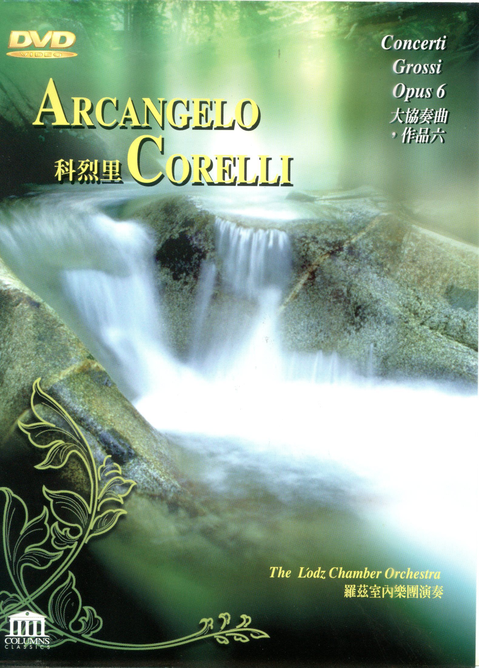 科烈里 大協奏曲作品六 = Arcangelo Corelli : concerti grossi, opus 6 /