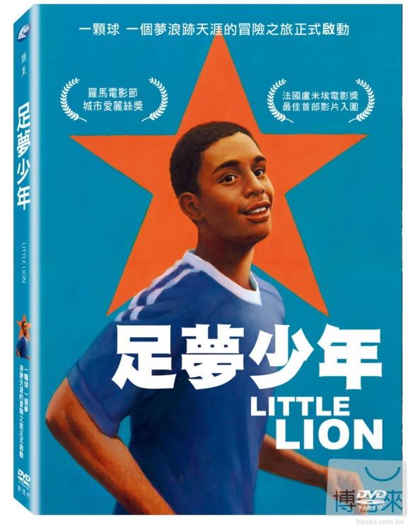 足夢少年 Little Lion /