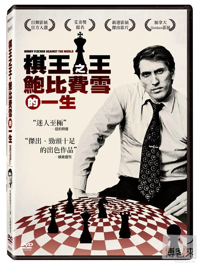 棋王之王 鮑比費雪的一生 = Bobby Fischer against the world /