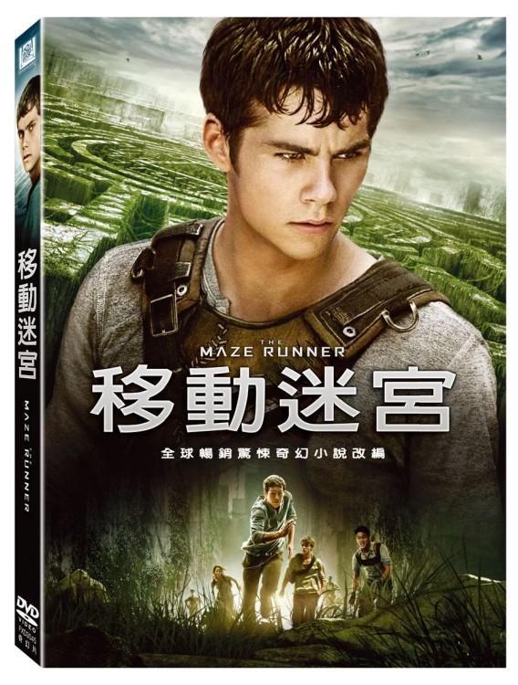 移動迷宮(家用版) The maze runner /