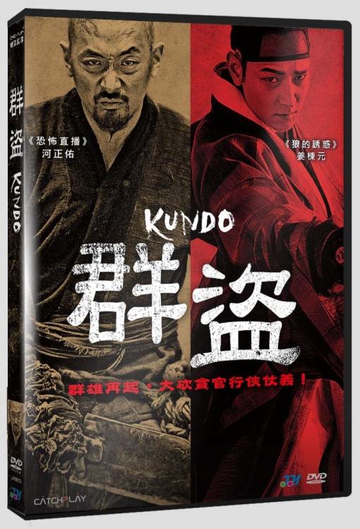 群盜(家用版) Kundo /