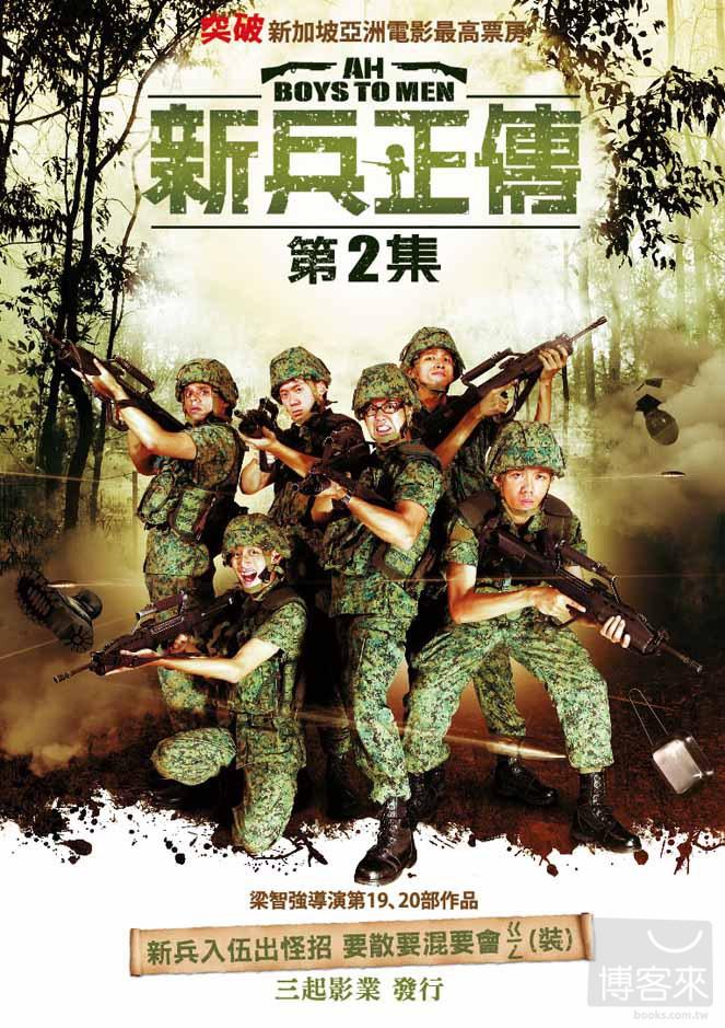 新兵正傳(家用版). Ah boys to men 2 /