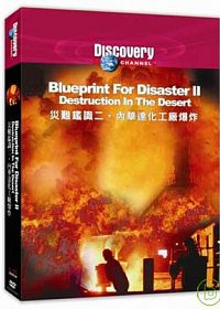 災難鑑識二(家用版) 內華達化工廠爆炸 = Blueprint for disaster II : destruction in the desert /